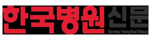한국병원신문